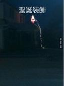 翻譯:聖誕裝飾.jpg