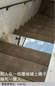 趣圖:樓梯.png