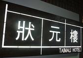台東:taimali_hotel-small-111a3b72c0ec971ccced07dbd17a51ce.jpg