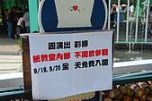 紙教堂@南投埔里桃米村:DSC_0466.JPG