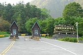 太平山~加羅湖(太加縱走 Day1):CSC_9794.JPG