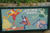 紙教堂@南投埔里桃米村:DSC_0469.JPG
