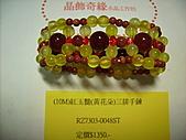 晶飾奇緣三排手鍊產品目錄:IMG_0205.JPG