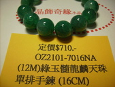 晶飾奇緣單排手鍊產品目錄:IMG_0051.JPG