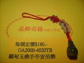 101.03月目錄:產品IMG_0084.JPG