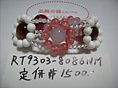 晶飾奇緣三排手鍊產品目錄:IMG_0215.JPG