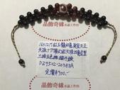 晶飾奇緣三排手鍊產品目錄:IMG_0319.JPG