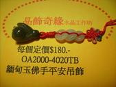 101.03月目錄:產品IMG_0085.JPG