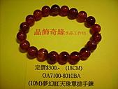 晶飾奇緣單排手鍊產品目錄:99.06.03.產品、中國結照片 007.jpg