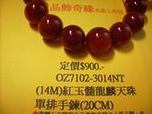 晶飾奇緣單排手鍊產品目錄:IMG_0002.JPG