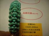 晶飾奇緣三排手鍊產品目錄:IMG_0033.JPG
