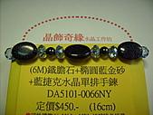 晶飾奇緣單排手鍊產品目錄:IMG_0110.JPG