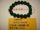 晶飾奇緣單排手鍊產品目錄:IMG_0060.JPG