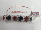 晶飾奇緣三排手鍊產品目錄:D19EA5AE-633E-4057-B683-C56FC3941806.jpeg