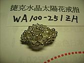 100.02.04.產品目錄(已發表):白色系捷克水晶太陽花戒指