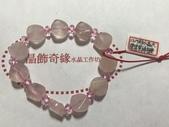 晶飾奇緣單排手鍊產品目錄:DB4BEE22-95F8-4A56-923A-4B4CB7C468BB.jpeg
