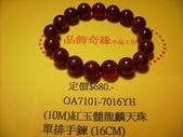 晶飾奇緣單排手鍊產品目錄:IMG_0030.JPG