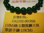 晶飾奇緣單排手鍊產品目錄:IMG_0055.JPG
