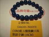 晶飾奇緣單排手鍊產品目錄:IMG_0071.JPG