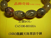 晶飾奇緣單排手鍊產品目錄:99.07.14.產品照片 051.jpg