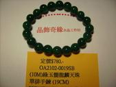 晶飾奇緣單排手鍊產品目錄:IMG_0054.JPG