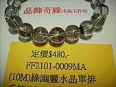 100.01.02.產品目錄:100.01.02.(10M)綠幽靈水晶單排手鍊資料 030.jpg