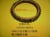 晶飾奇緣三排手鍊產品目錄:產品IMG_0036.JPG
