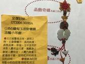 晶飾奇緣吊飾產品目錄:06E8D2BE-1542-4CDD-8891-6E1E13551481.jpeg