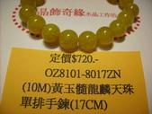 晶飾奇緣單排手鍊產品目錄:IMG_0039.JPG