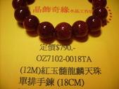 晶飾奇緣單排手鍊產品目錄:IMG_0016.JPG