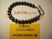 晶飾奇緣單排手鍊產品目錄:5102-0008-OAGS---105.09.13.產品照片 037.JPG