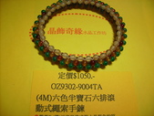 101.03月目錄:產品IMG_0036.JPG