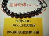 晶飾奇緣單排手鍊產品目錄:5102-0008-OAGS---105.09.13.產品照片 038.JPG