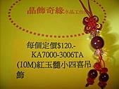 100.02.04.產品目錄(已發表):(10M)紅玉髓小四喜手機吊飾