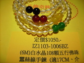 101.03月目錄:產品IMG_0002.JPG