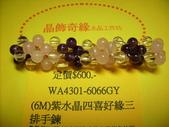 晶飾奇緣三排手鍊產品目錄:(6M)紫水晶四喜好緣三排手鍊 WA4301-6066GY 定價$600.-