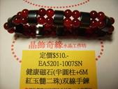 101.03月目錄:產品IMG_0128.JPG