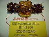 晶飾奇緣三排手鍊產品目錄:IMG_8302-8025.JPG