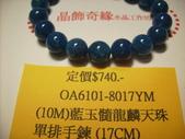 晶飾奇緣單排手鍊產品目錄:IMG_0070.JPG