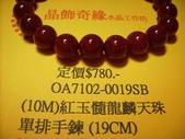 晶飾奇緣單排手鍊產品目錄:IMG_0024.JPG