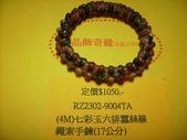 晶飾奇緣三排手鍊產品目錄:產品IMG_0031.JPG