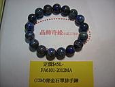 晶飾奇緣單排手鍊產品目錄:IMG_0004.JPG