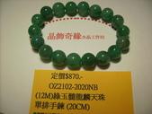 晶飾奇緣單排手鍊產品目錄:IMG_0042.JPG