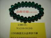晶飾奇緣單排手鍊產品目錄:(12M)綠捷克水晶單排手鍊手鍊照片 023.jpg