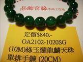 晶飾奇緣單排手鍊產品目錄:IMG_0053.JPG