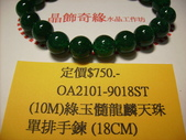 晶飾奇緣單排手鍊產品目錄:IMG_0057.JPG