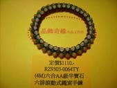 晶飾奇緣三排手鍊產品目錄:產品IMG_0061.JPG