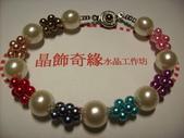 晶飾奇緣三排手鍊產品目錄:4+8M油珠造型手鍊定價$200元  IMG_0010.JPG