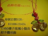 100.01.02.產品目錄:100.01.02.(14M)橘子琉璃小盤長結手機吊飾資料 018.jpg