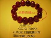 晶飾奇緣單排手鍊產品目錄:IMG_0019.JPG